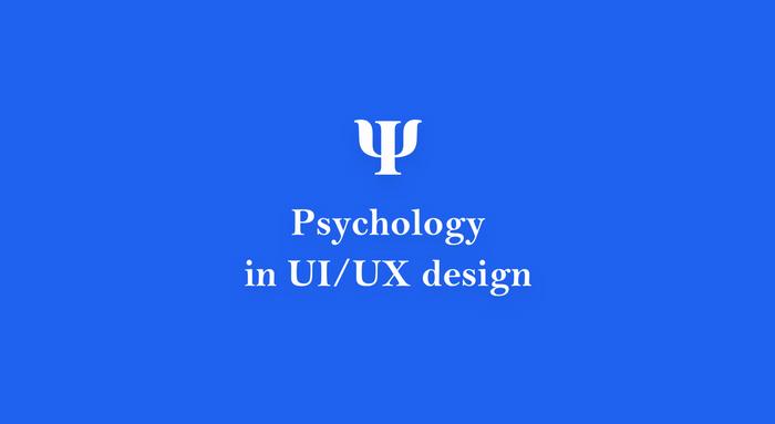 想学UI就不可不知的心理学原理