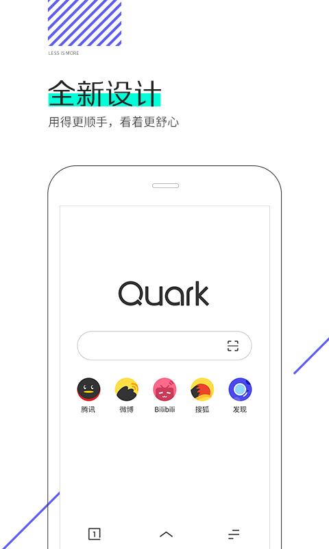 推荐大家一个浏览器,夸克浏览器,手机上实用的浏览器!