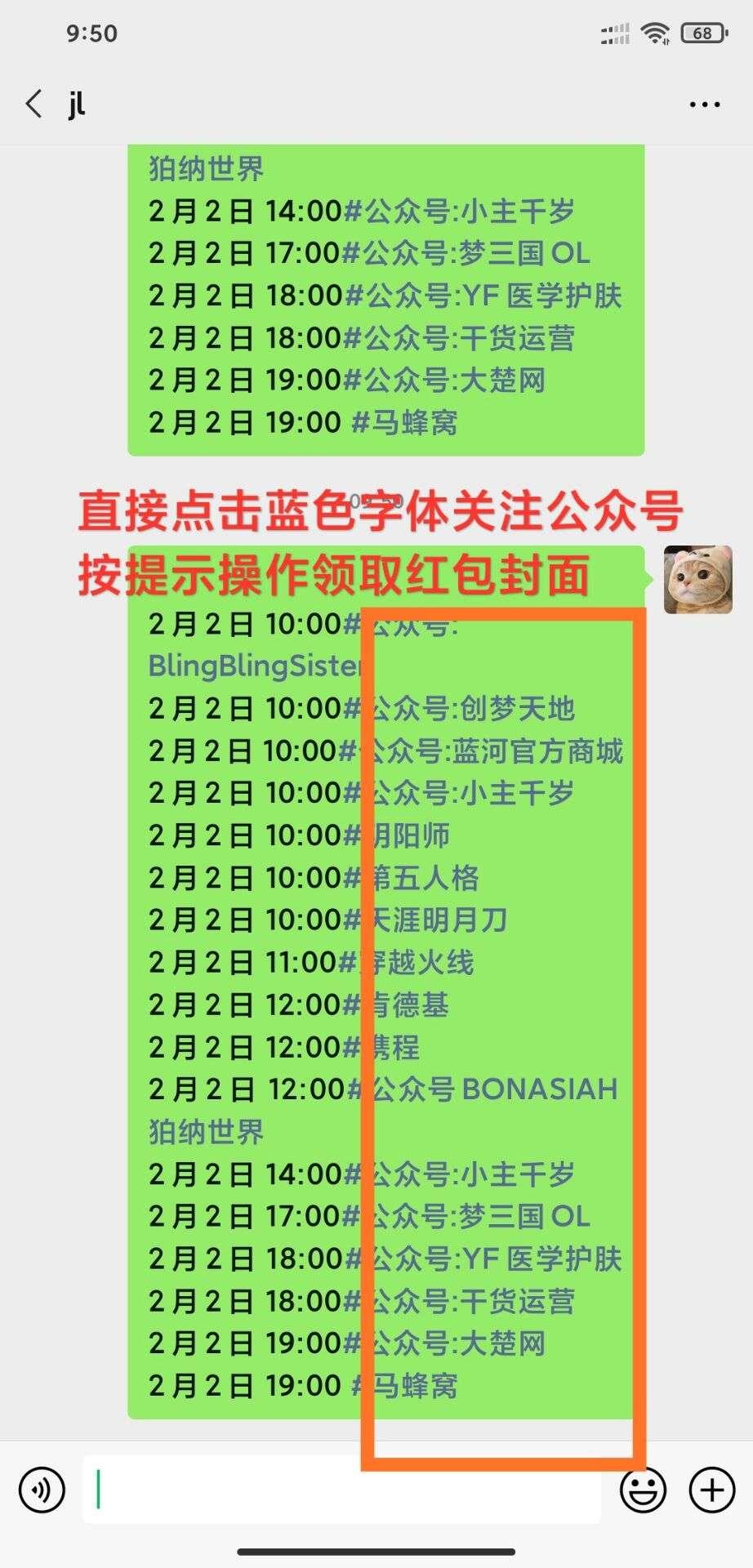 微信红包封面免费领取手慢无-最新为2月9日红包封面(不定期更新)