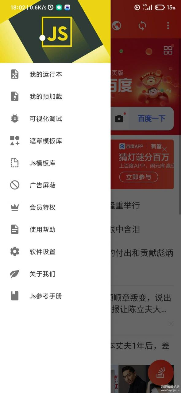利用 Fusion+JsHD 制作属于自己的手机 APP