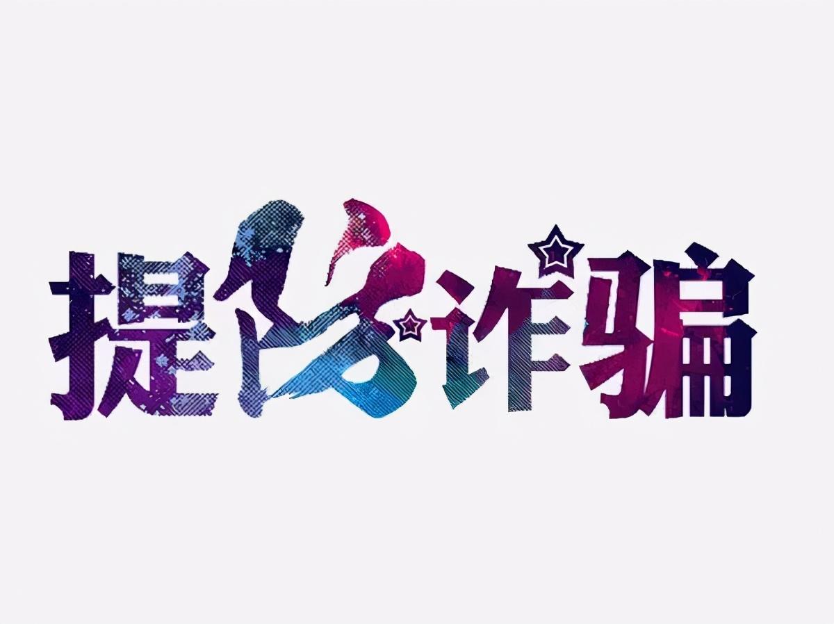 【反诈宣传】 防范诈骗小知识,建议收藏!