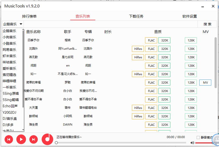PC版MusicTools绿色便携-v1.9.2.0 可下载多个平台音乐