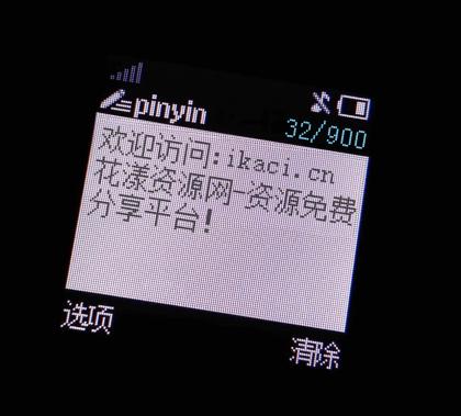 在线生成诺基亚短信网源码