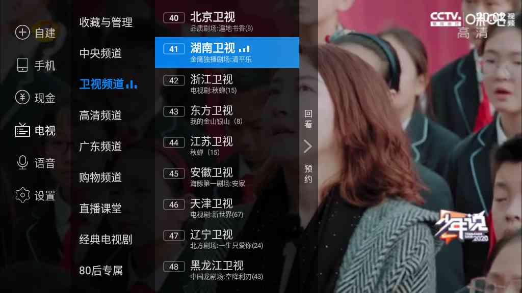 电视家TV v3.5.6 / 2.13.28 去广告解锁VIP版
