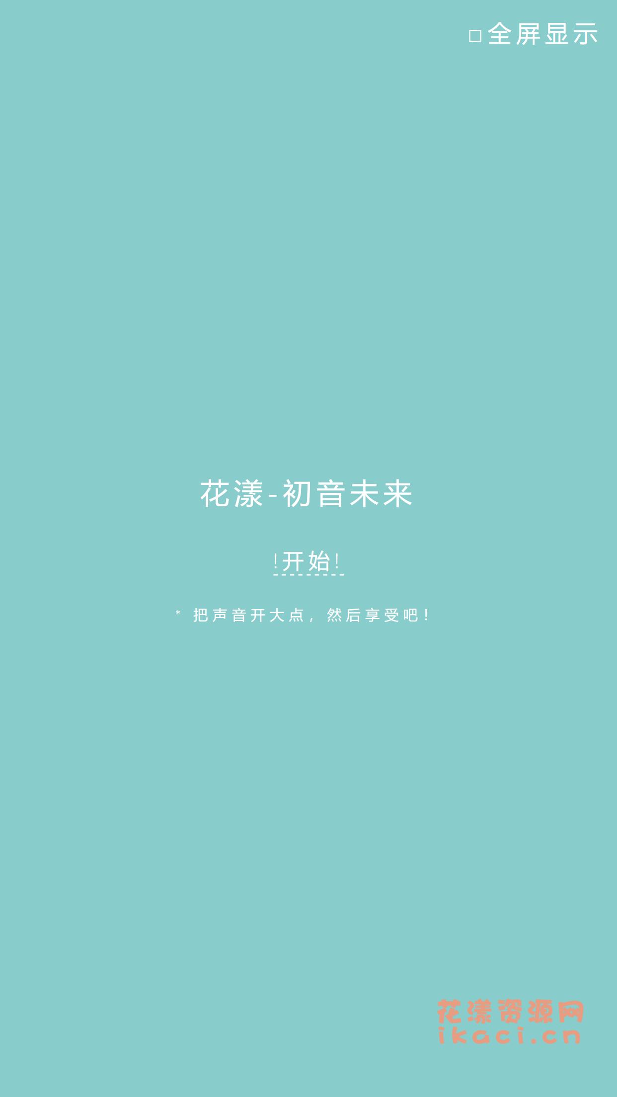 花漾-初音未来歌曲生成器